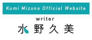 Kumi Mizuno Official Website