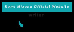 Kumi Mizuno Official Website